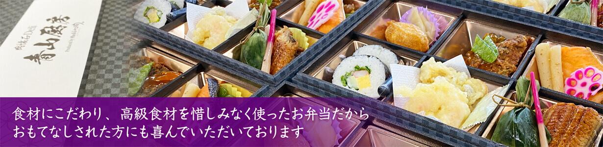 青山厨房が選ばれるポイント