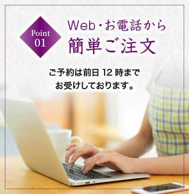 WEB・お電話からカンタンご注文