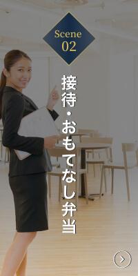 Scene 02 接待・おもてなし弁当