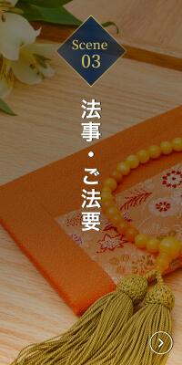 Scene 03 法事・ご法要