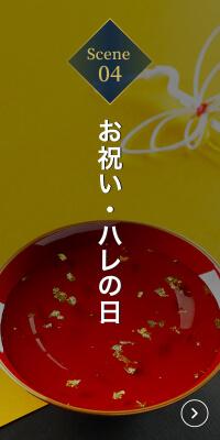 Scene 04 お祝い・ハレの日