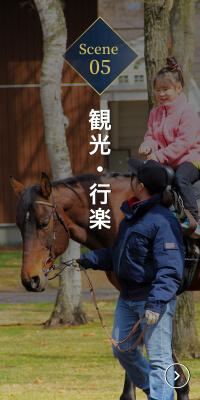 Scene 05 観光・行楽